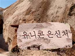 North Korea Unicorn lair sign